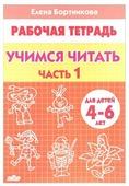"""Бортникова Е.Ф. """"Рабочая тетрадь для детей 4-6 лет. Учимся читать. Часть 1"""""""