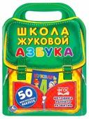 Азбука. Школа Жуковой. Методика раннего развития (50 наклеек)