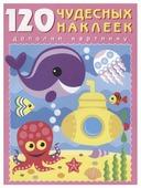 """Книжка с наклейками """"Подводный мир"""""""
