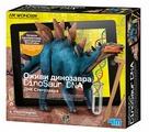Набор для раскопок 4M Оживи динозавра. ДНК Стегозавра