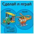 ОЛМА Медиа Групп Самолет. Вертолет (книжка-поделка «Сделай и играй»)