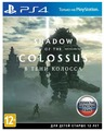 Sony Shadow of the Colossus. В тени Колосса
