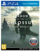 Sony Shadow of the Colossus. В тени Колосса