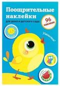 Стрекоза Поощрительные наклейки для дома и детского сада Цыпленок, выпуск 2, 96 шт. (9311)