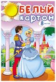 Белый картон Принц и принцесса Проф-Пресс, A4, 8 л.