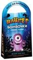 Развивашки Аромафабрика Бомбочки для ванн Монстр Дракус
