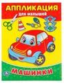 Умка Аппликация для малышей Машинки (978-5-506-01601-4)