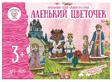 Большой слон Настольный театр Аленький цветочек (0020)