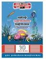 Цветной картон Водный мир KOH-I-NOOR, A4, 16 л., 8 цв.
