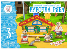 Большой слон Настольный театр Курочка Ряба (0017)