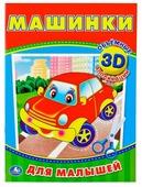 Умка 3D аппликации Машинки (978-5-506-01903-9)