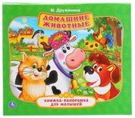 """Дружинина М. """"Книжка-панорамка для малышей. Домашние животные"""""""