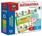 Обучающий набор Vladi Toys Математика на магнитах VT5411-02