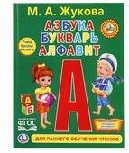 """Жукова М.А. """"Азбука, букварь, алфавит (любимая библиотека)"""""""