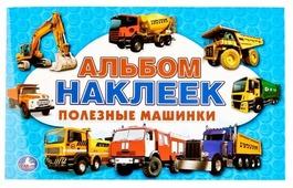 Умка Альбом наклеек Полезные машинки (978-5-506-01638-0)