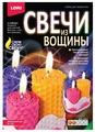 "LORI Свечи из вощины ""Домашний уют"" Вн-006"