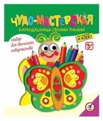 Дрофа-Медиа Набор для творчества Карандашница Бабочка (2859)