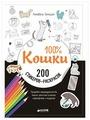 CLEVER Альбом наклеек-раскрасок 100% Кошки