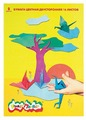 Цветная бумага двусторонняя Дерево с птицами Каляка-Маляка, A4, 16 л., 8 цв.