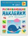 Книжка с наклейками Развивающие наклейки для малышей. Цвет
