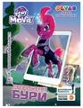 DEVAR 3D Раскраска My Little Pony. Превращение Бури.