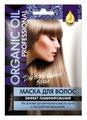 ORGANIC OIL Маска для всех типов волос «Эффект ламинирования»