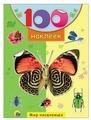 Проф-Пресс Набор 100 наклеек Мир насекомых (18050-9)
