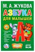 """Жукова М.А. """"Азбука для малышей. Книжка-малышка. ФГОС"""""""