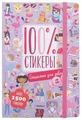 Machaon Стикербук 100% стикеры Специально для девочек