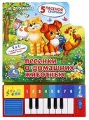 """Дружинина М. """"Книжка-пианино для маленьких. Песенки о домашних животных"""""""