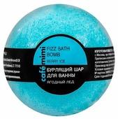 Cafemimi Бурлящий шар для ванны Ягодный лед 120 г