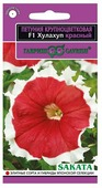 Семена Гавриш Эксклюзив Петуния крупноцветковая Хулахуп красный F1, гранулы, пробирка 10 шт.