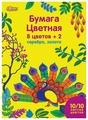 Цветная бумага Живая природа №1 School, A4, 10 л., 10 цв.