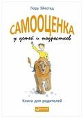 """Эйестад Г. """"Самооценка у детей и подростков: Книга для родителей"""""""