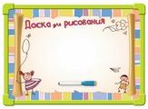 Доска для рисования детская S+S Toys 100992685