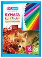 Цветная бумага немелованная ArtSpace, A4, 32 л., 16 цв.