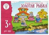 Большой слон Настольный театр Золотая рыбка (0019)