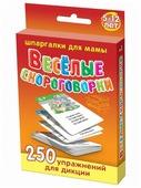 Набор карточек Лерман Шпаргалки для мамы. Весёлые скороговорки. 5-12 лет 8.8x6.3 см 50 шт.