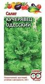 Семена Гавриш Салат полукочанный Кучерявец Одесский 0,5 г