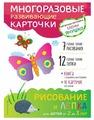 Набор карточек ЭКСМО Авторская методика Елены Янушко. Рисование и лепка для детей от 2 до 3 лет 10 шт.