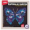 LORI Картина из пайеток Сверкающая бабочка Ап-019