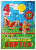 Цветной картон гофрированный Бабочки Hatber, A4, 4 л., 4 цв.