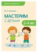 """Мамаева О. А. """"Мастерим с детьми 3-4 лет"""""""