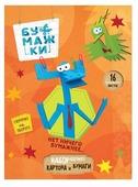 Набор цветного картона и цветной бумаги Бумажки Action!, A4, 16 л., 8 цв. в ассортименте