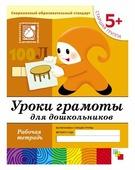 """Денисова Д., Дорожин Ю. """"Уроки грамоты для дошкольников (5+). Старшая группа."""""""
