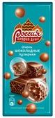 Шоколад Россия - Щедрая душа! молочный пористый