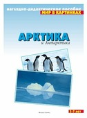 Набор карточек Мозаика-Синтез Мир в картинках. Арктика и Антарктика 29.5x21.5 см 8 шт.