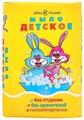 """Детская серия (Невская косметика) Туалетное мыло """"Детское"""""""