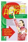 Набор карточек Мозаика-Синтез Расскажите детям об Олимпийских чемпионах 21x15 см 12 шт.