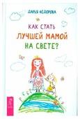 """Федорова Д.С. """"Как стать лучшей мамой на свете? (твердая обложка)"""""""